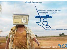 Redu Marathi Movie