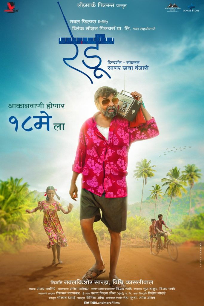 Redu Marathi Movie Poster