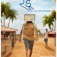 Redu Marathi Movie Teaser