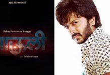 Riteish Deshmukh Mauli Marathi movie