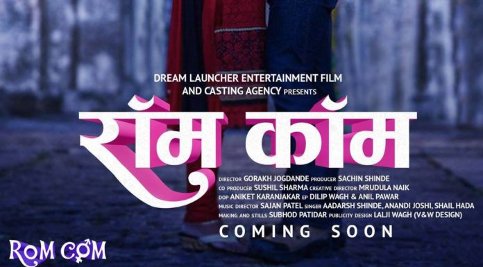 Romcom Marathi Movie