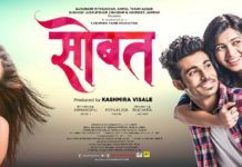Sobat Marathi Movie