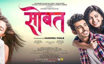 Sobat Marathi Movie