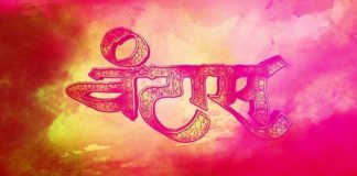 Vantas Marathi Movie