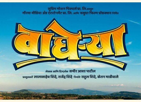 Wagherya Marathi Movie
