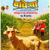 Wagherya Marathi Movie Teaser