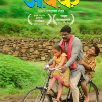 A B K Marathi Movie Poster