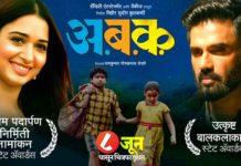 AA BB KK Marathi Movie