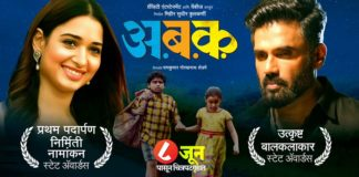 AA BB KK Marathi Movie