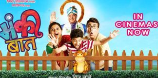 Avadhoot Gupte Monkey Baat Marathi Movie