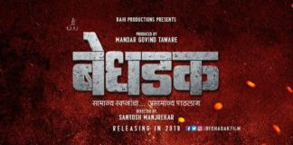 Bedhadak Marathi Movie