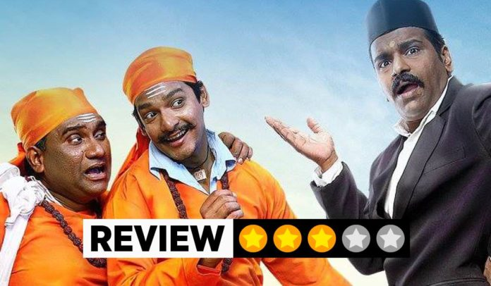 Cycle Marathi Movie Review