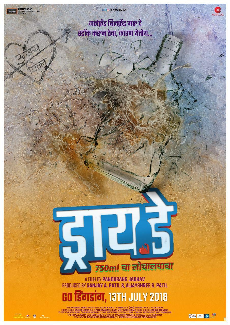 atishmkv marathi movies mulshi pattern download