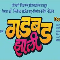 Gadbad Jhali Marathi Movie Poster