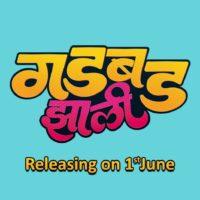 Gadbad Jhali Marathi Movie Songs
