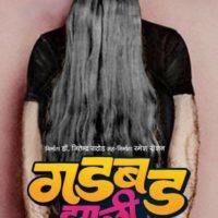 Gadbad Jhali Marathi Movie Teaser
