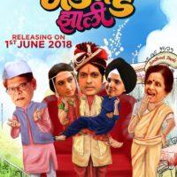 Gadbad Jhali Marathi Movie Trailer