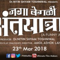 Jaga Vegali Antyatra Marathi Movie Motion Poster