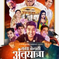Jaga Vegali Antyatra Marathi Movie Poster