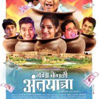 Jaga Vegali Antyatra Marathi Movie Teaser