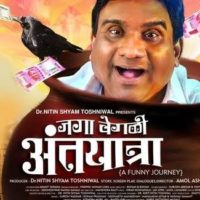 Jaga Vegali Antyatra Marathi Movie Trailer