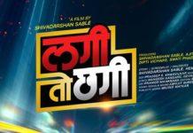 Lagi Toh Chhagi Marathi Movie