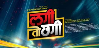 Lagi Toh Chhagi Marathi Movie