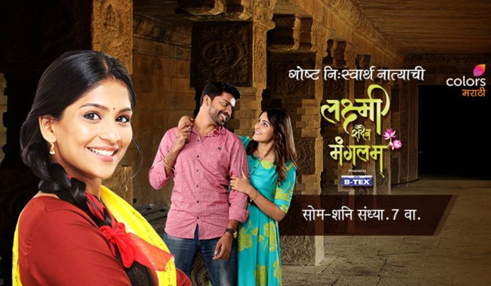 Laxmi Sadaiv Mangalam Colors Marathi Serial