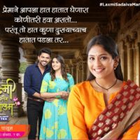 Laxmi Sadaiv Mangalam - Colors Marathi Tv Serial