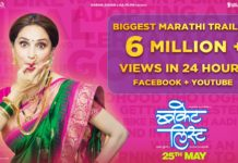 Madhuri Dixit's 'Bucket List' Trailer crossed 6 Million views in a Day!