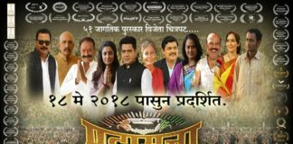 Mahasatta 2035 Marathi Movie