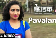 Pavalana Song Bedhadak Marathi Movie