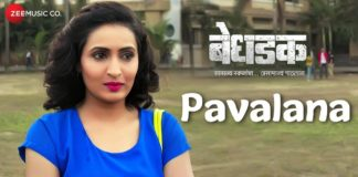 Pavalana Song Bedhadak Marathi Movie