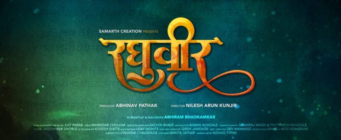 Raghuveer Marathi Movie