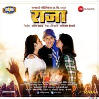 Raja Marathi Movie Poster