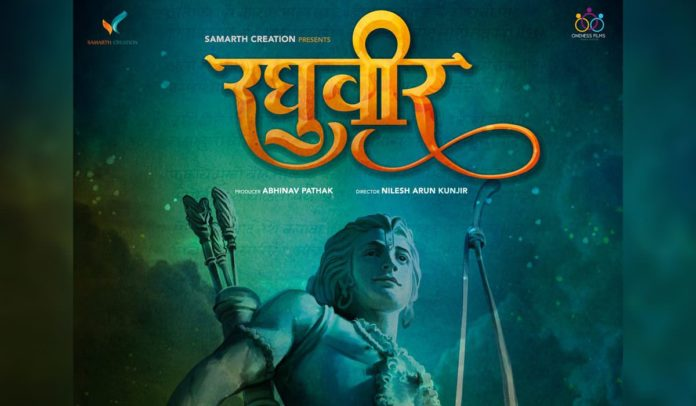 Samarth Ramdas Biopic Raghuveer Poster Released