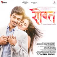 Sobat Marathi Movie Teaser