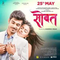 Sobat Marathi Movie Trailer