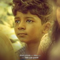 Sunny Pawar in A B K Marathi Movie