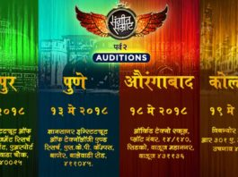 Zee Yuva Sangeet Samrat 2 Auditions & venue Place City Season 2 Patv