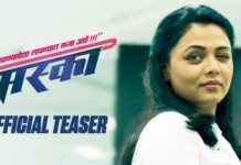 maska marathi movie teaser