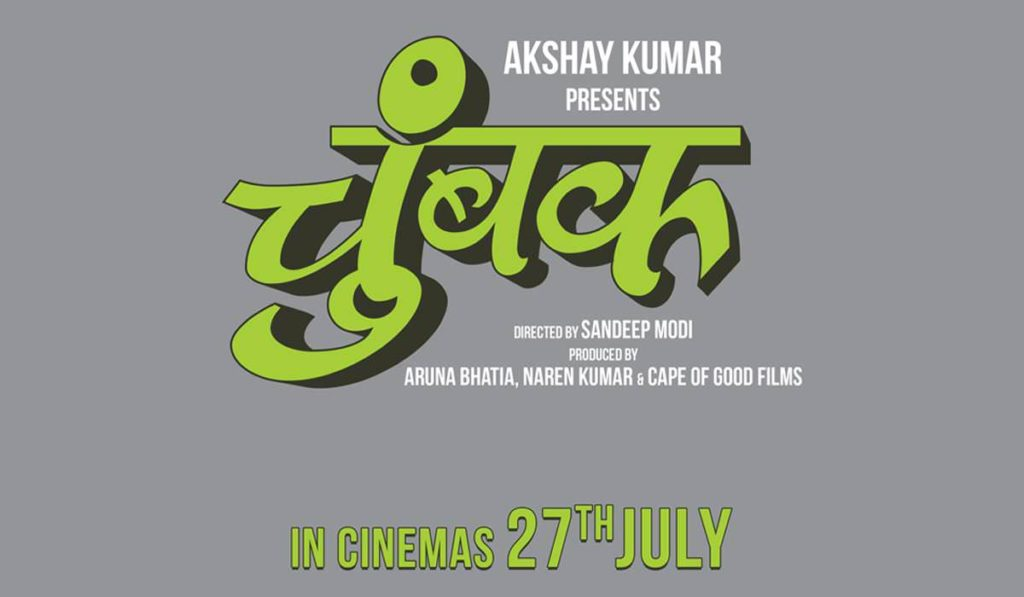Akshay Kumar Chumbak Movie