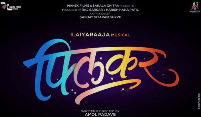 Dhanush in Flicker Marathi Movie