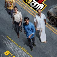Lagi Toh Chhagi Marathi Movie Trailer