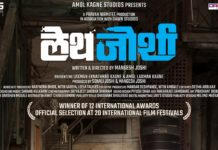 Lathe Joshi Movie Poster Out