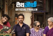 Lathe Joshi Trailer Official
