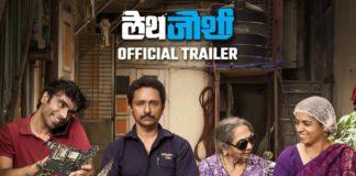 Lathe Joshi Trailer Official