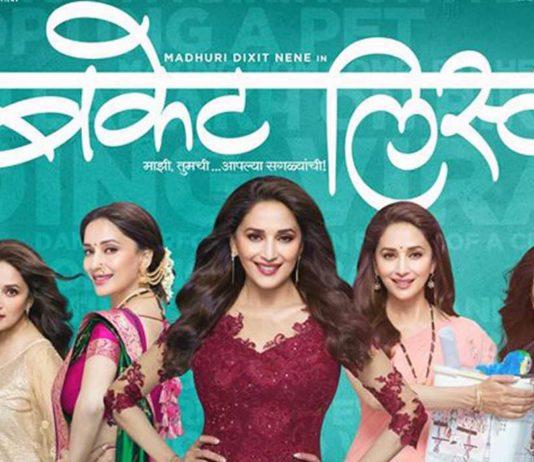 Madhuri Dixit Bucket List Movie