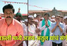 Mauli - Riteish Deshmukh Ajay-Atul Musical