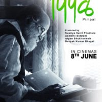Pimpal Marathi Movie Poster